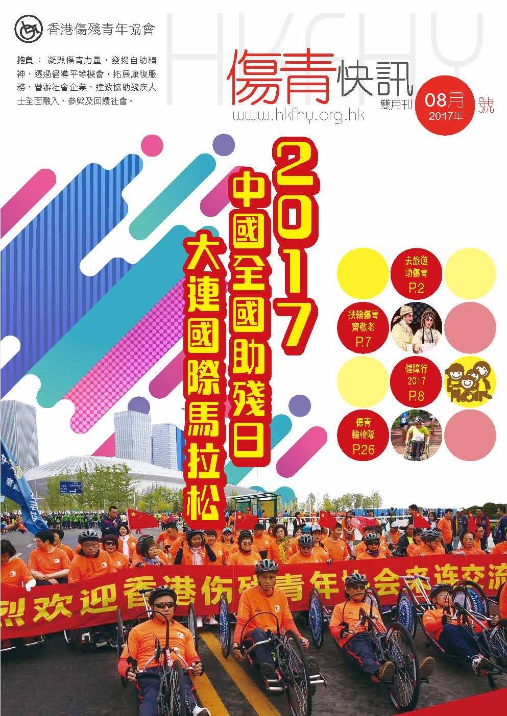 本頁圖片/檔案 - HKFHY_NL_Aug_2017_Web_頁面_01
