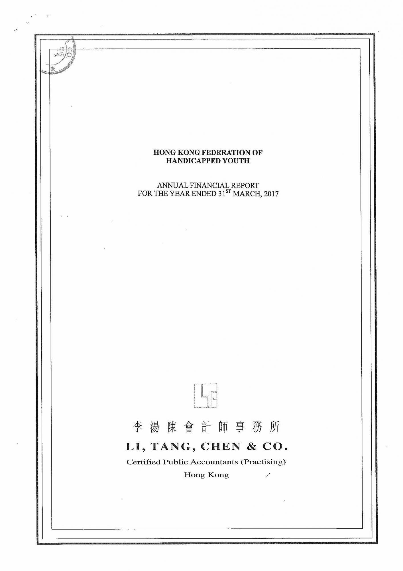 本頁圖片/檔案 - HKFHY-AFR 2016-17 _頁面_01