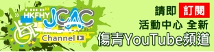 <JCAC> HKFHY YouTube Channel