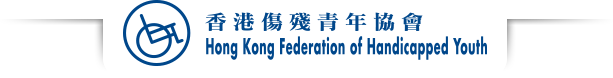 Hong Kong Federation of Handicapped Youth