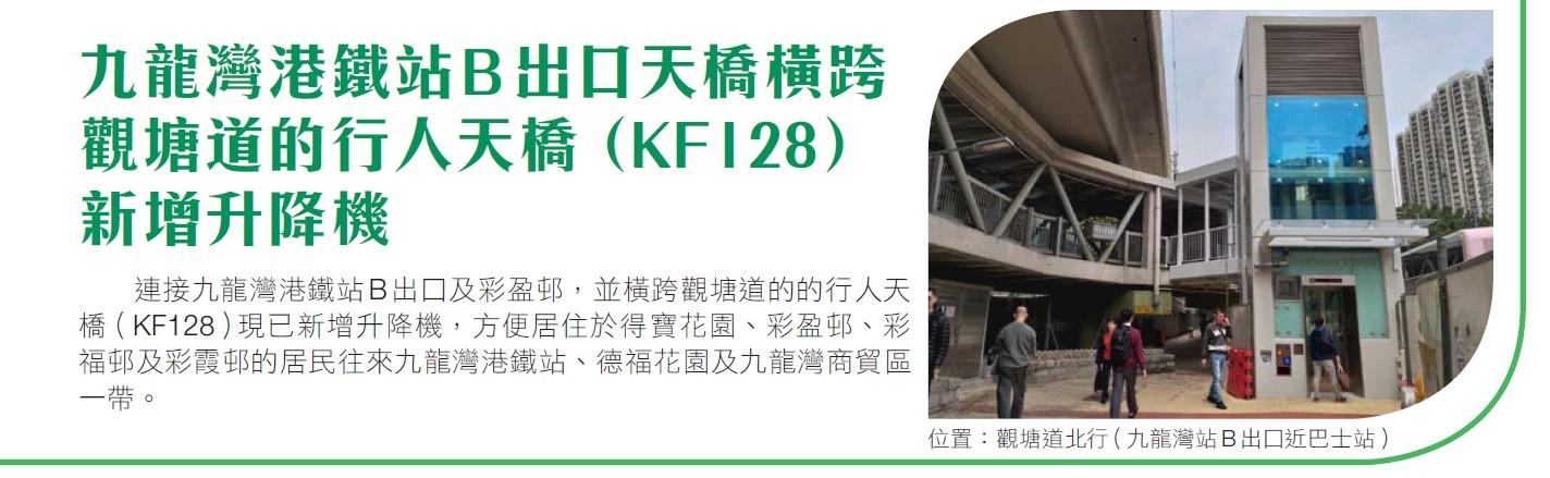 九龍灣港鐵站B出口新增升降機