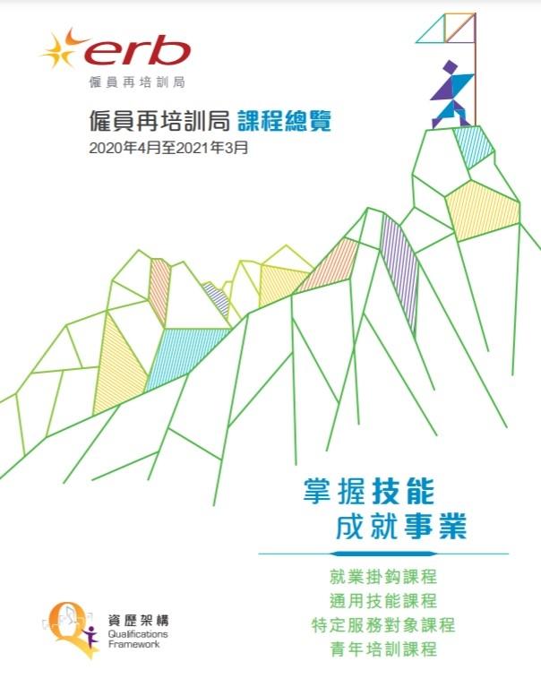 ERB課程總覽2020-2021