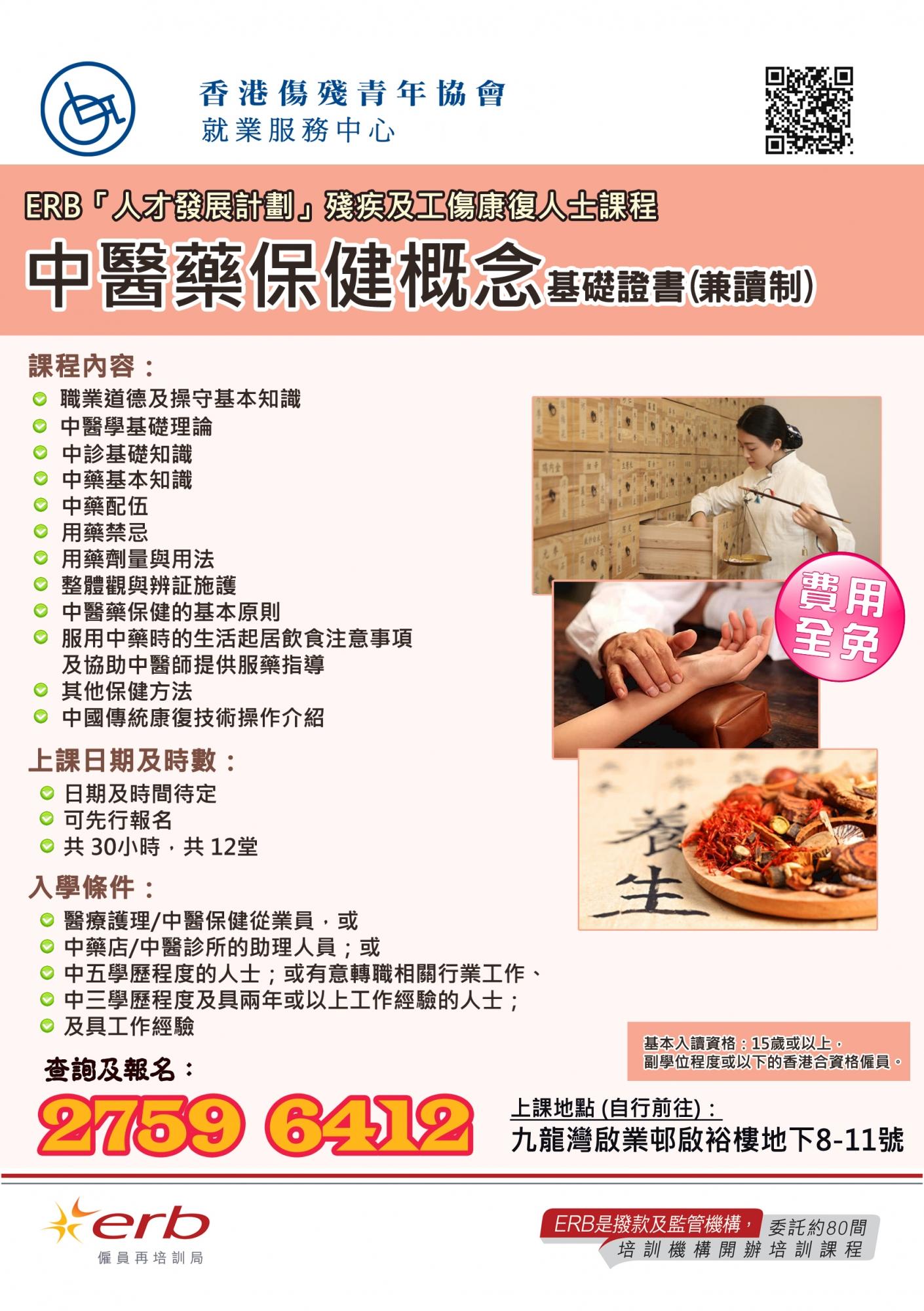 中医药保健概念基础证书(兼读制)