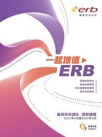 ERB课程总览2021-2022
